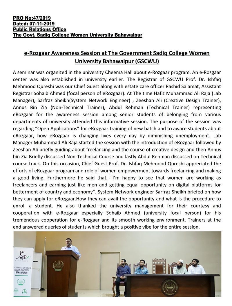 e-Rozgaar Awareness Session at The Government Sadiq College Women University Bahawalpur (GSCWU)